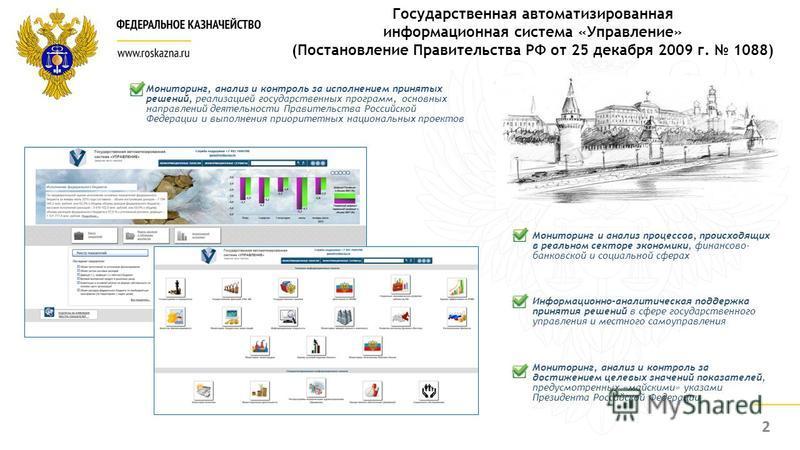 Мониторинг, анализ и контроль за исполнением принятых решений, реализацией государственных программ, основных направлений деятельности Правительства Российской Федерации и выполнения приоритетных национальных проектов 2 Информационно-аналитическая по