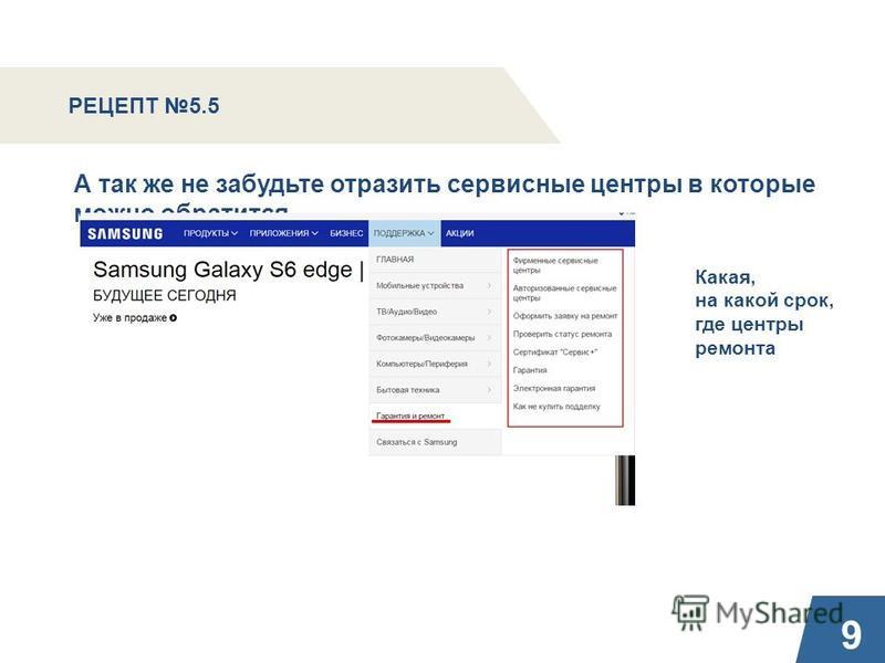 9 РЕЦЕПТ 5.5 А так же не забудьте отразить сервисные центры в которые можно обратится Какая, на какой срок, где центры ремонта