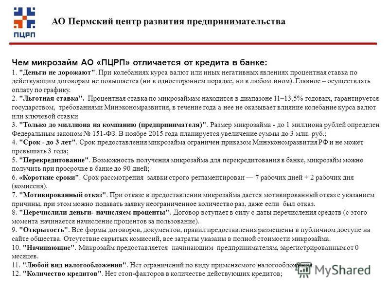 АО Пермский центр развития предпринимательства Чем микрозайм АО «ПЦРП» отличается от кредита в банке: 1.