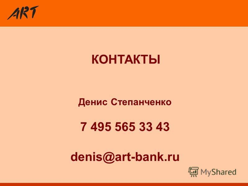 Денис Степанченко 7 495 565 33 43 denis@art-bank.ru КОНТАКТЫ