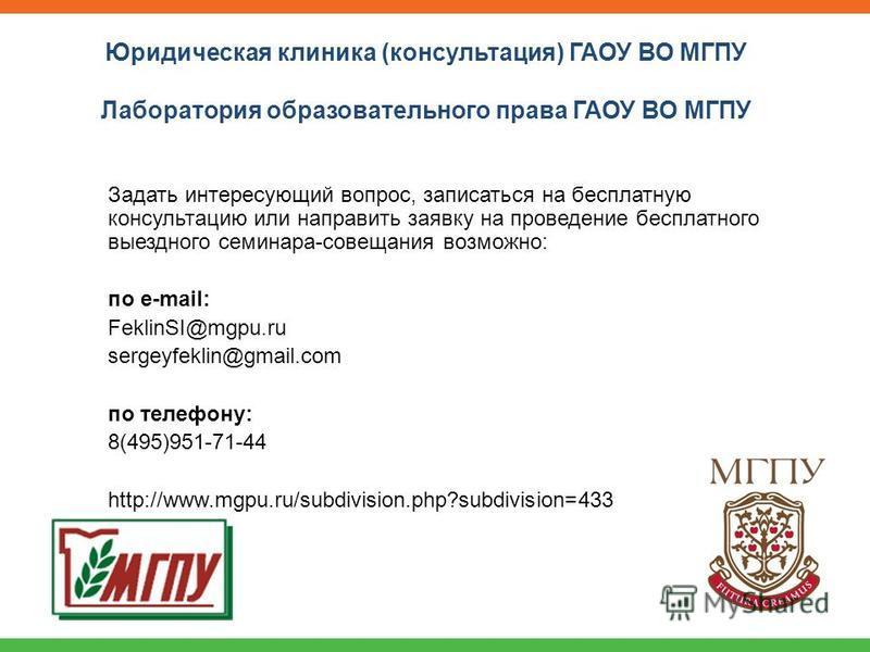 Задать интересующий вопрос, записаться на бесплатную консультацию или направить заявку на проведение бесплатного выездного семинара-совещания возможно: по e-mail: FeklinSI@mgpu.ru sergeyfeklin@gmail.com по телефону: 8(495)951-71-44 http://www.mgpu.ru