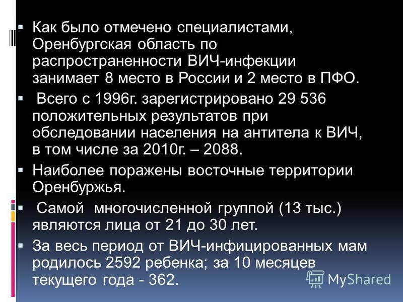 Как было отмечено специалистами, Оренбургская область по распространенности ВИЧ-инфекции занимает 8 место в России и 2 место в ПФО. Всего с 1996 г. зарегистрировано 29 536 положительных результатов при обследовании населения на антитела к ВИЧ, в том