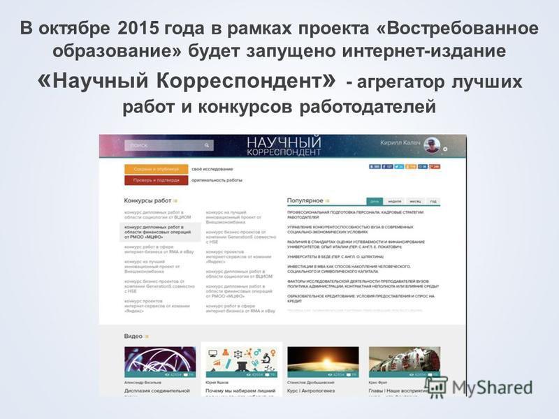 В октябре 2015 года в рамках проекта «Востребованное образование» будет запущено интернет-издание « Научный Корреспондент » - агрегатор лучших работ и конкурсов работодателей
