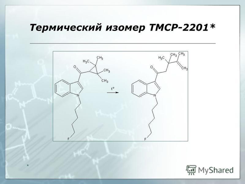 Термический изомер TMCP-2201* *