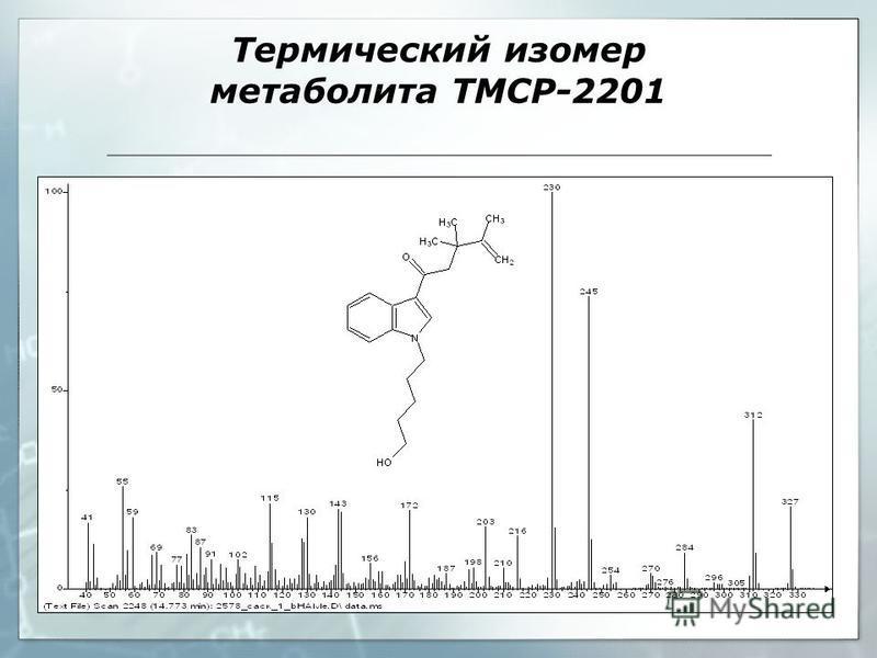 Термический изомер метаболита TMCP-2201