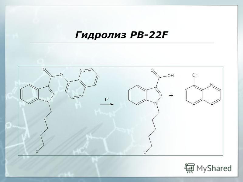Гидролиз PB-22F