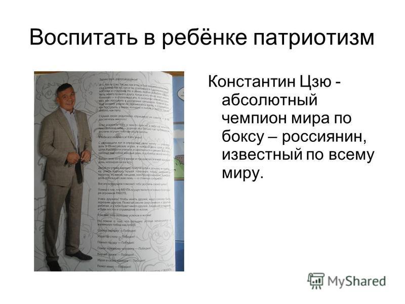 Воспитать в ребёнке патриотизм Константин Цзю - абсолютный чемпион мира по боксу – россиянин, известный по всему миру.