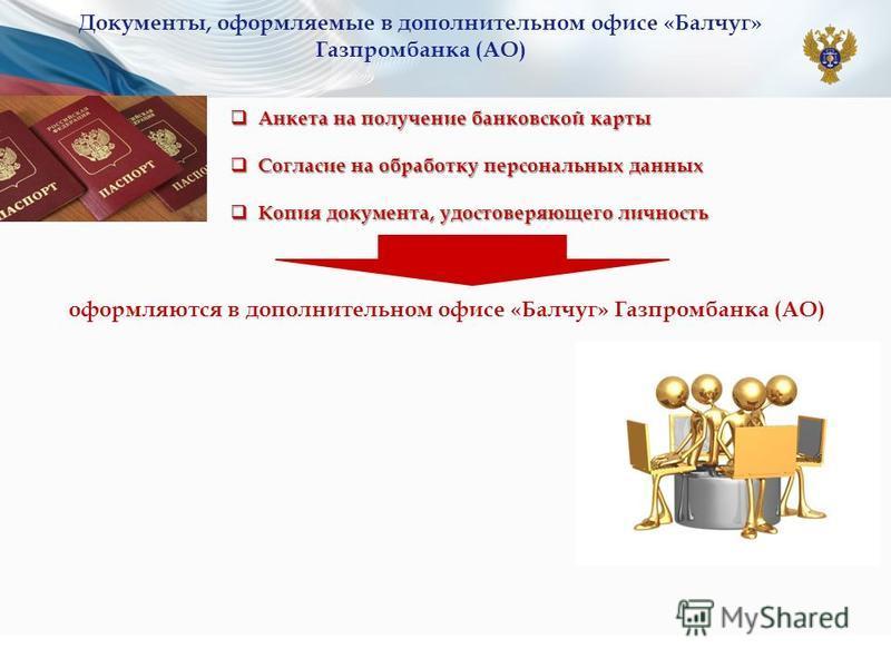 Документы, оформляемые в дополнительном офисе «Балчуг» Газпромбанка (АО) Анкета на получение банковской карты Анкета на получение банковской карты Согласие на обработку персональных данных Согласие на обработку персональных данных Копия документа, уд