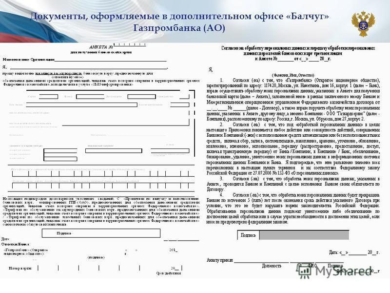 Документы, оформляемые в дополнительном офисе «Балчуг» Газпромбанка (АО)