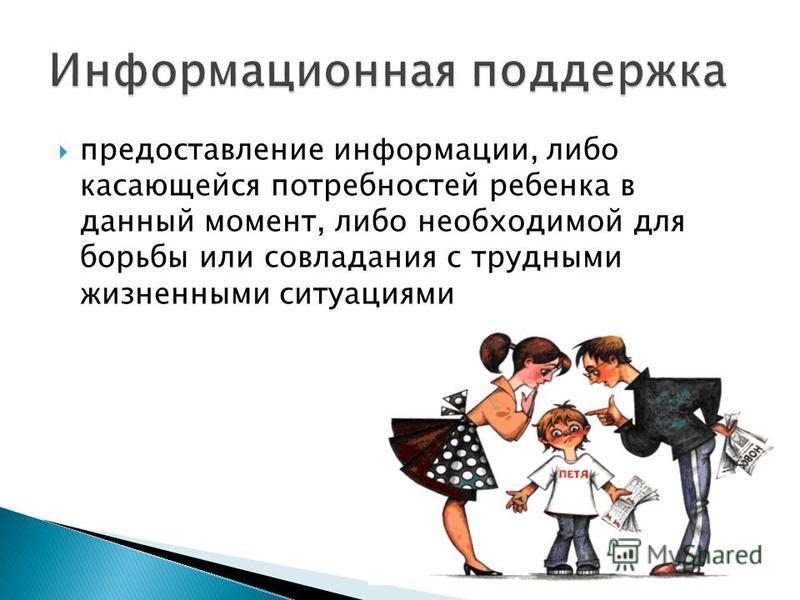 предоставление информации, либо касающейся потребностей ребенка в данный момент, либо необходимой для борьбы или совладания с трудными жизненными ситуациями