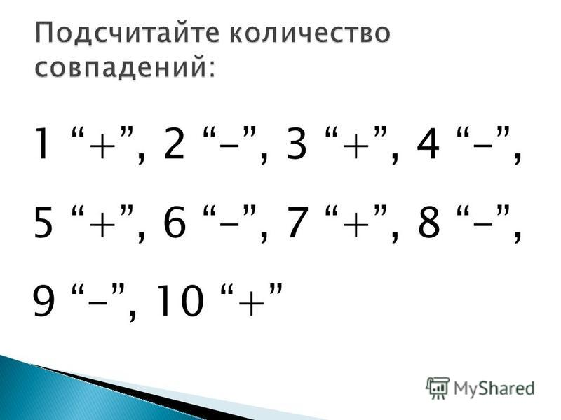 1 +, 2 -, 3 +, 4 -, 5 +, 6 -, 7 +, 8 -, 9 -, 10 +