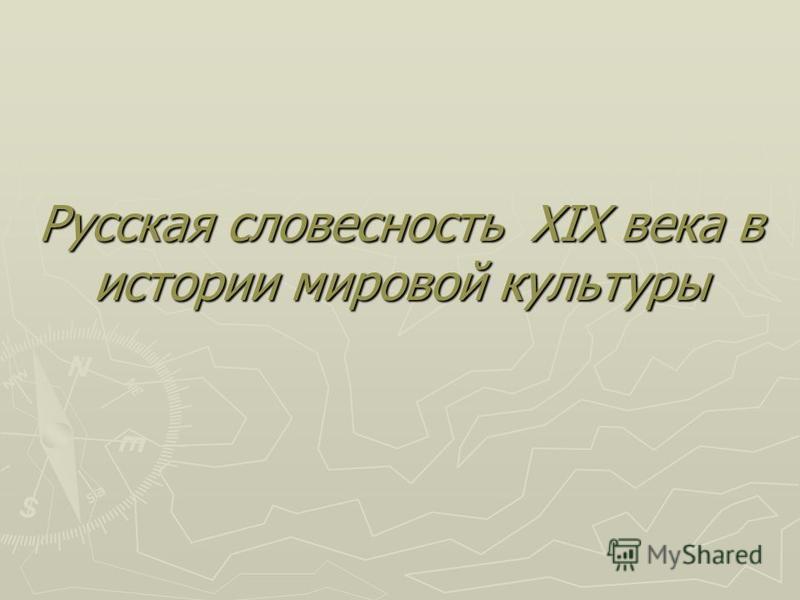 Русская словесность XIX века в истории мировой культуры