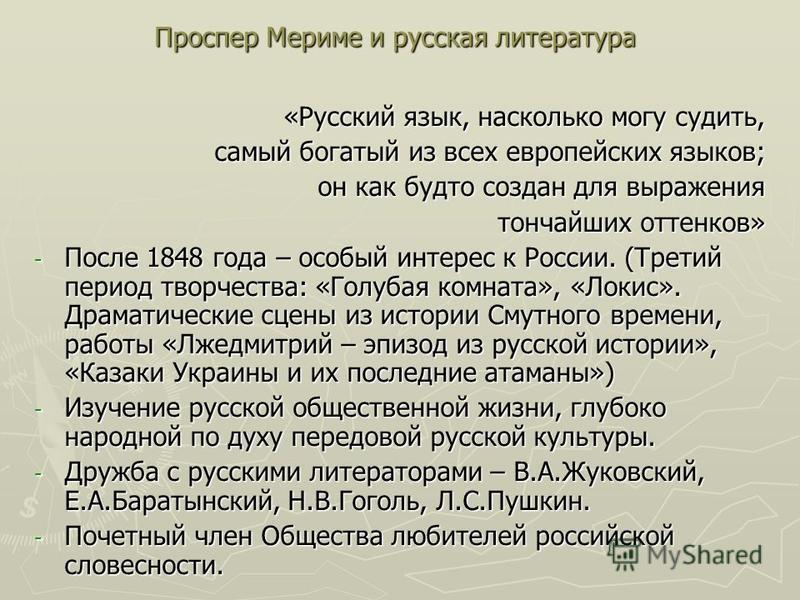 Проспер Мериме и русская литература «Русский язык, насколько могу судить, самый богатый из всех европейских языков; он как будто создан для выражения тончайших оттенков» - После 1848 года – особый интерес к России. (Третий период творчества: «Голубая