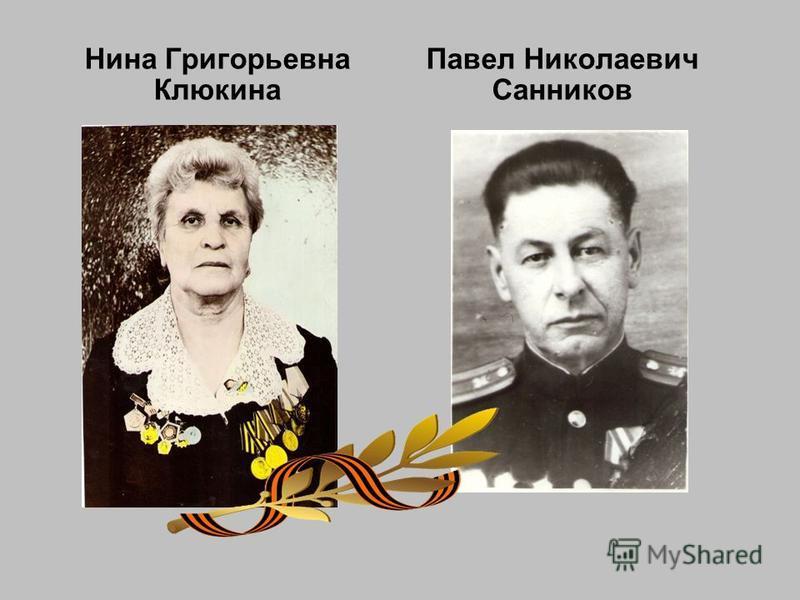 Нина Григорьевна Клюкина Павел Николаевич Санников