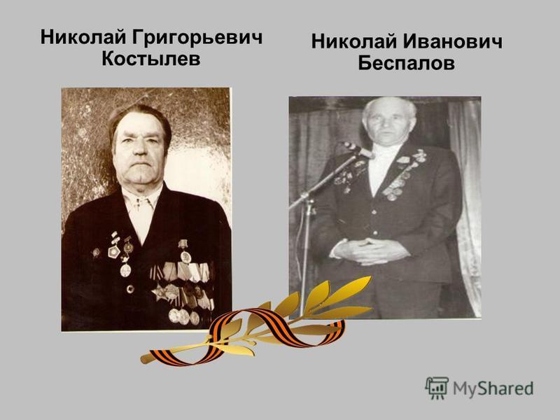 Николай Григорьевич Костылев Николай Иванович Беспалов
