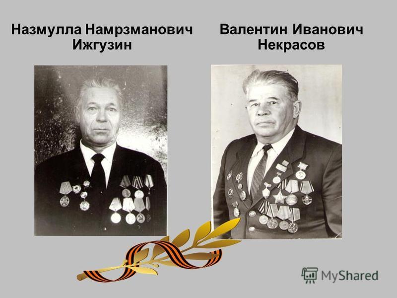 Назмулла Намрзманович Ижгузин Валентин Иванович Некрасов