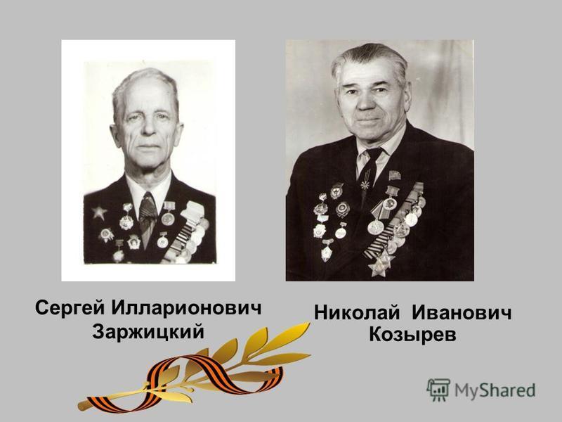 Сергей Илларионович Заржицкий Николай Иванович Козырев