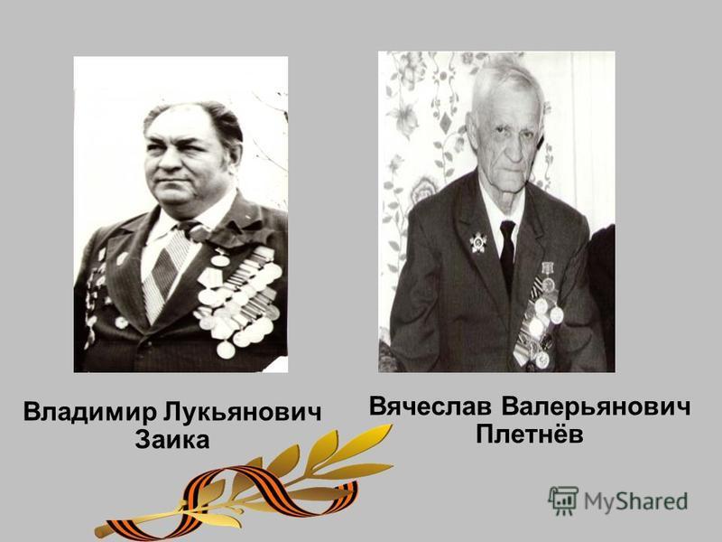 Владимир Лукьянович Заика Вячеслав Валерьянович Плетнёв