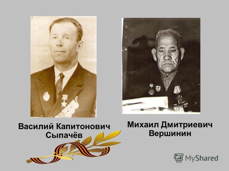 Василий Капитонович Сыпачёв Михаил Дмитриевич Вершинин