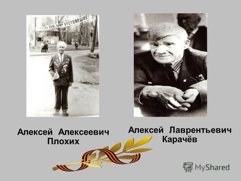 Алексей Алексеевич Плохих Алексей Лаврентьевич Карачёв