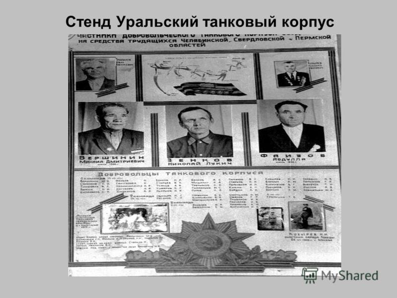 Стенд Уральский танковый корпус