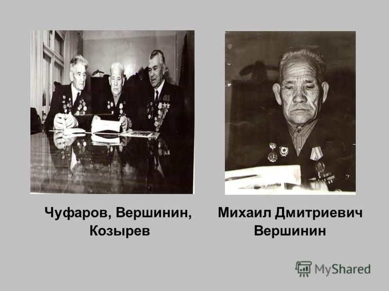 Чуфаров, Вершинин, Козырев Михаил Дмитриевич Вершинин