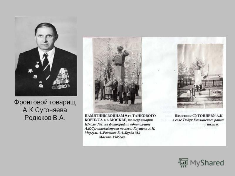 Фронтовой товарищ А.К.Сугоняева Родюков В.А.