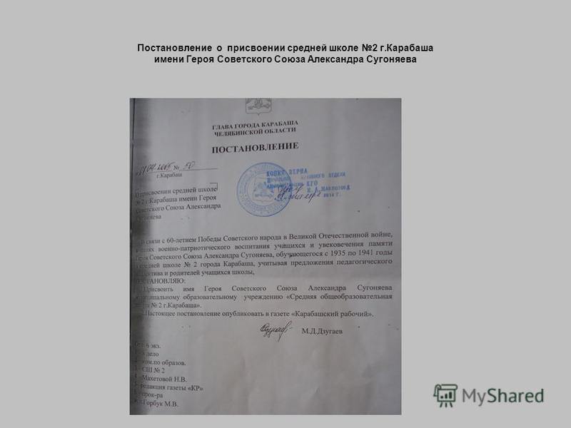 Постановление о присвоении средней школе 2 г.Карабаша имени Героя Советского Союза Александра Сугоняева