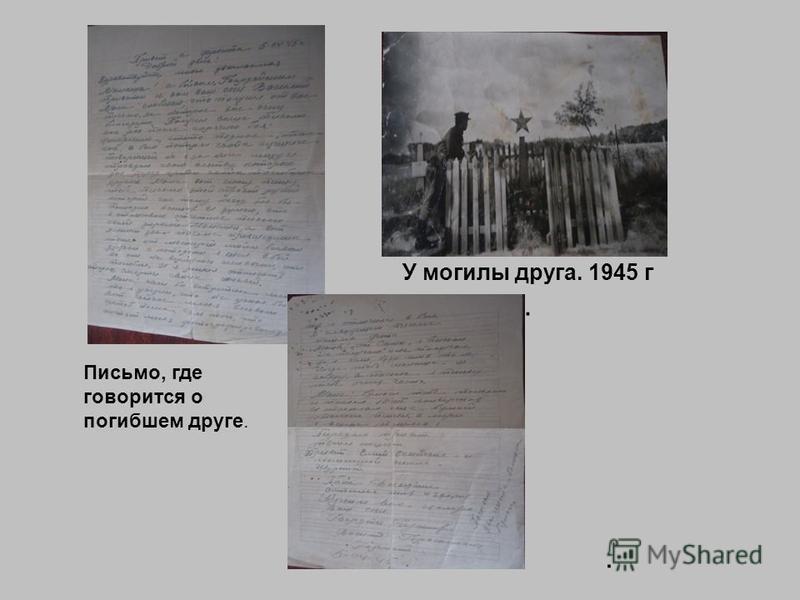 У могилы друга. 1945 г.. Письмо, где говорится о погибшем друге.