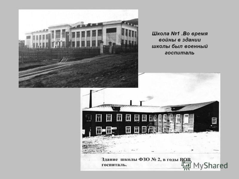 Школа 1. Во время войны в здании школы был военный госпиталь