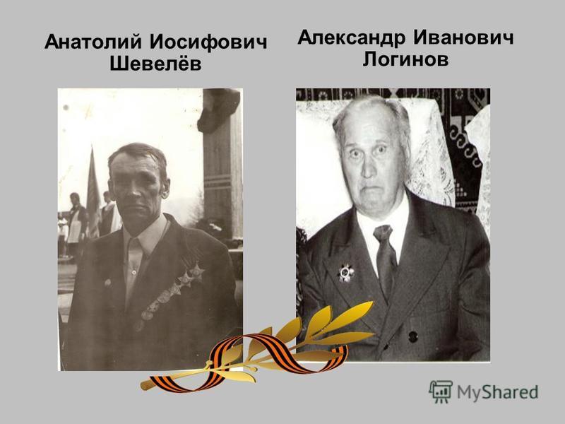 Анатолий Иосифович Шевелёв Александр Иванович Логинов