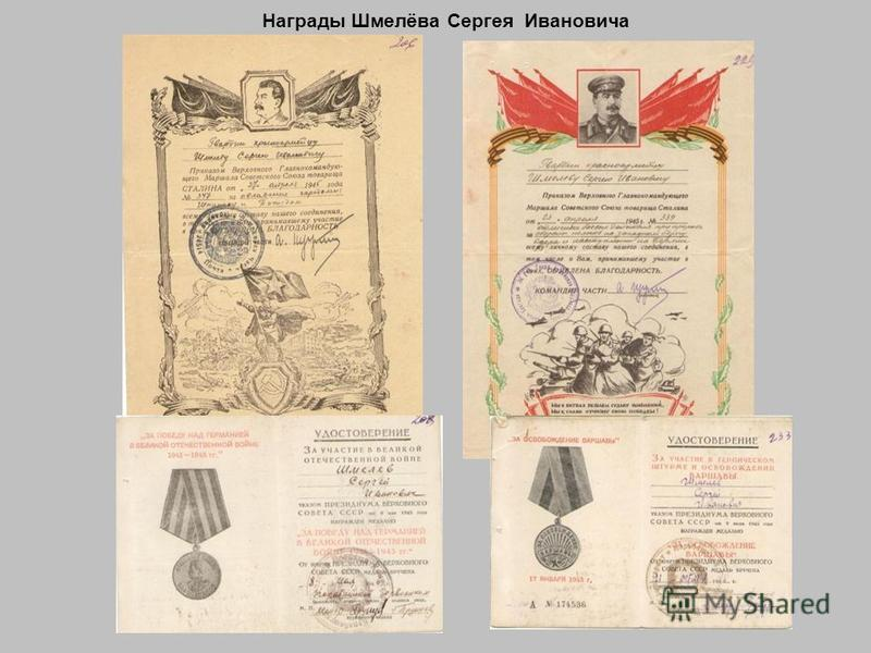 Награды Шмелёва Сергея Ивановича