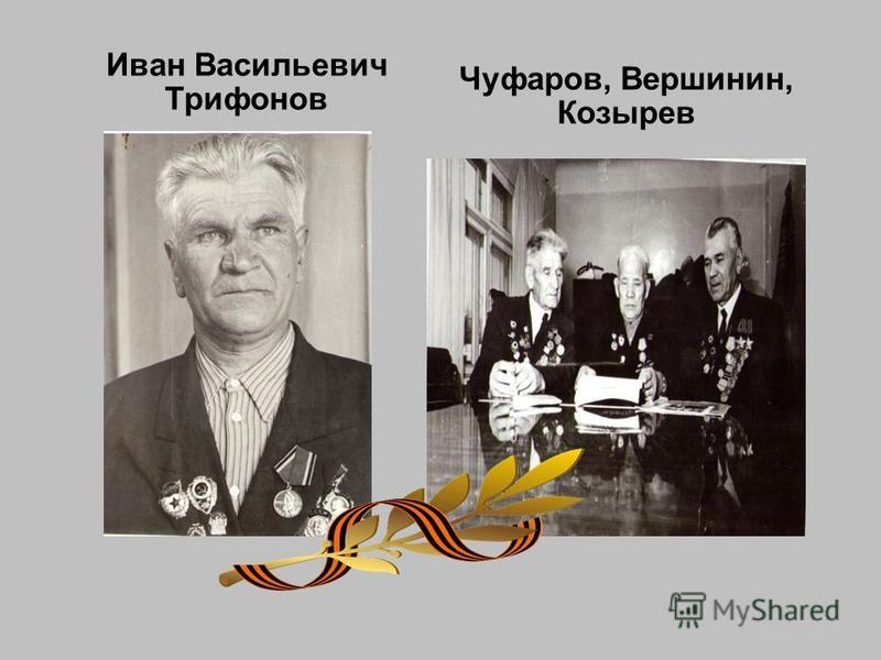 Иван Васильевич Трифонов Чуфаров, Вершинин, Козырев