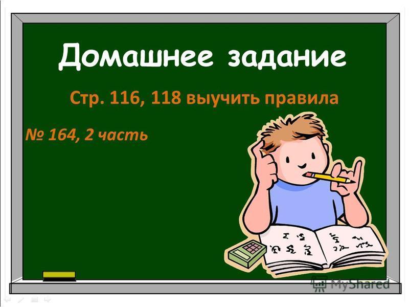 Домашнее задание Стр. 116, 118 выучить правила 164, 2 часть