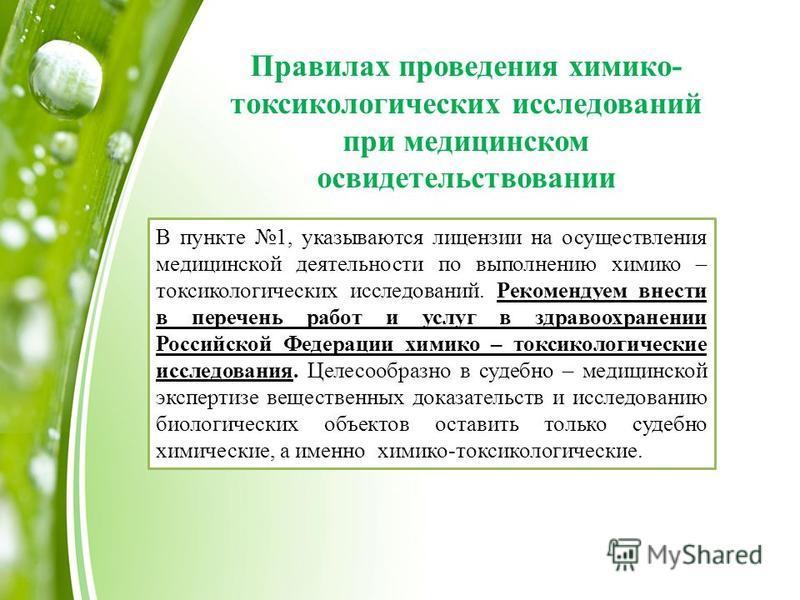 Правилах проведения химико- токсикологических исследований при медицинском освидетельствовании В пункте 1, указываются лицензии на осуществления медицинской деятельности по выполнению химико – токсикологических исследований. Рекомендуем внести в пере