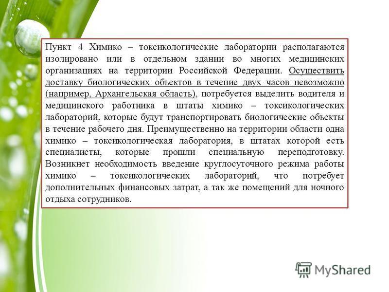 Пункт 4 Химико – токсикологические лаборатории располагаются изолировано или в отдельном здании во многих медицинских организациях на территории Российской Федерации. Осуществить доставку биологических объектов в течение двух часов невозможно (наприм