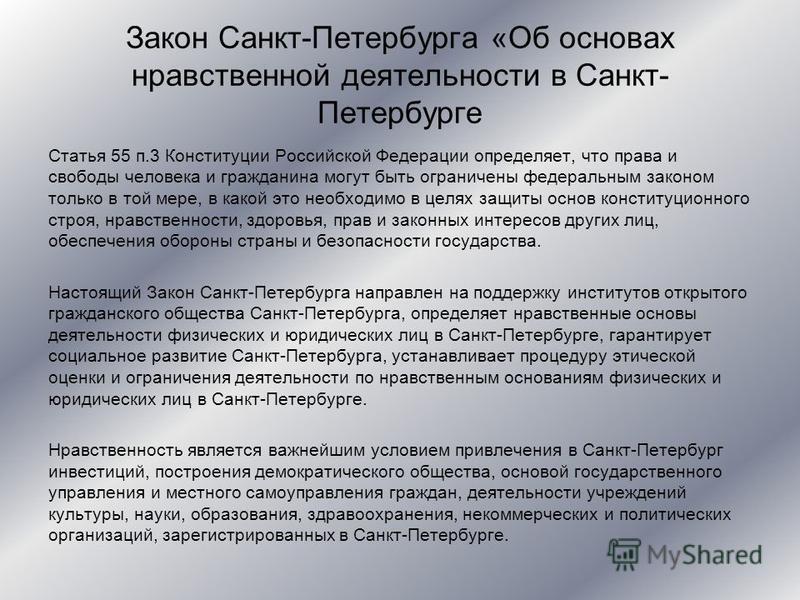 Закон Санкт-Петербурга «Об основах нравственной деятельности в Санкт- Петербурге Статья 55 п.3 Конституции Российской Федерации определяет, что права и свободы человека и гражданина могут быть ограничены федеральным законом только в той мере, в какой