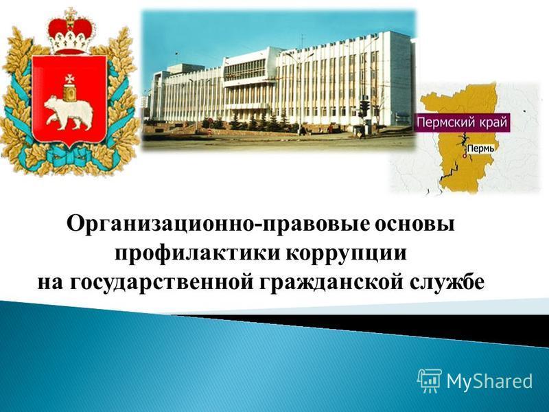Организационно-правовые основы профилактики коррупции на государственной гражданской службе