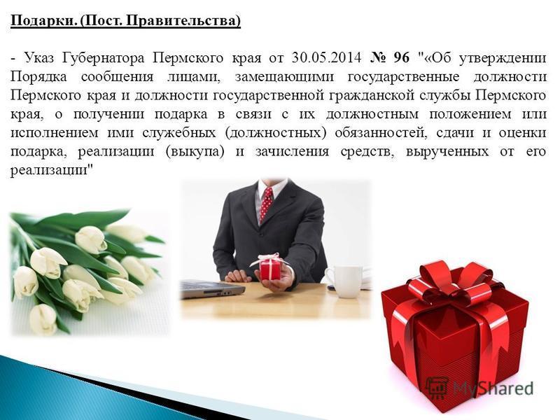 Подарки. (Пост. Правительства) - Указ Губернатора Пермского края от 30.05.2014 96