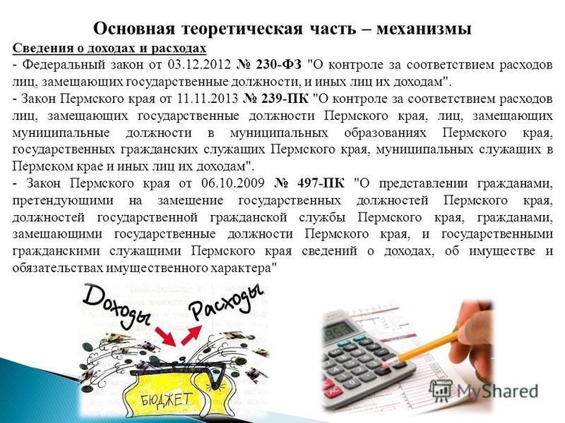 Основная теоретическая часть – механизмы Сведения о доходах и расходах - Федеральный закон от 03.12.2012 230-ФЗ