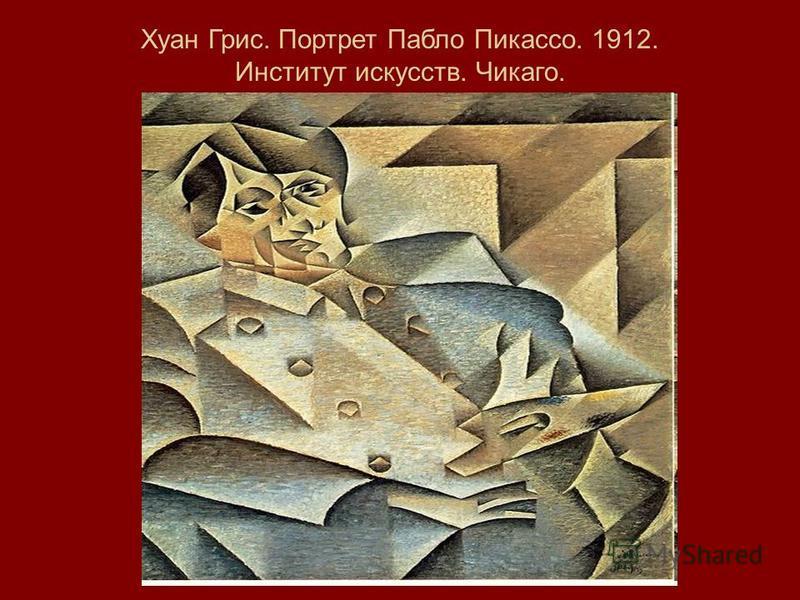 Хуан Грис. Портрет Пабло Пикассо. 1912. Институт искусств. Чикаго.