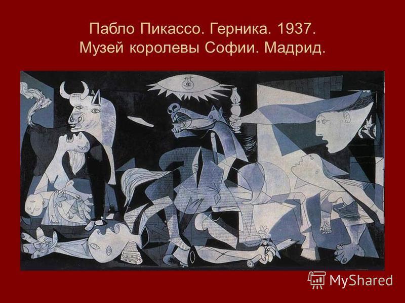 Пабло Пикассо. Герника. 1937. Музей королевы Софии. Мадрид.
