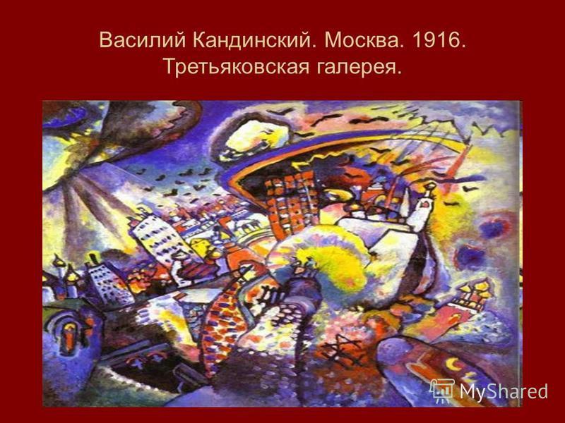 Василий Кандинский. Москва. 1916. Третьяковская галерея.
