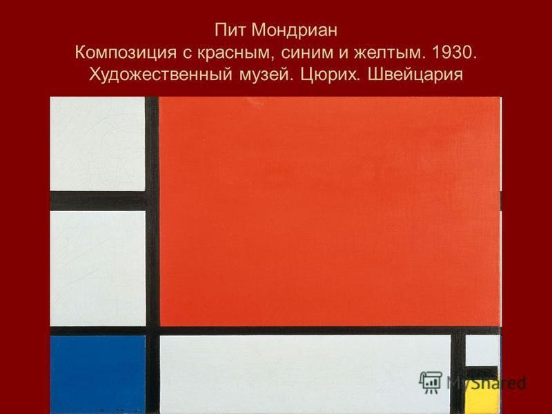 Пит Мондриан Композиция с красным, синим и желтым. 1930. Художественный музей. Цюрих. Швейцария