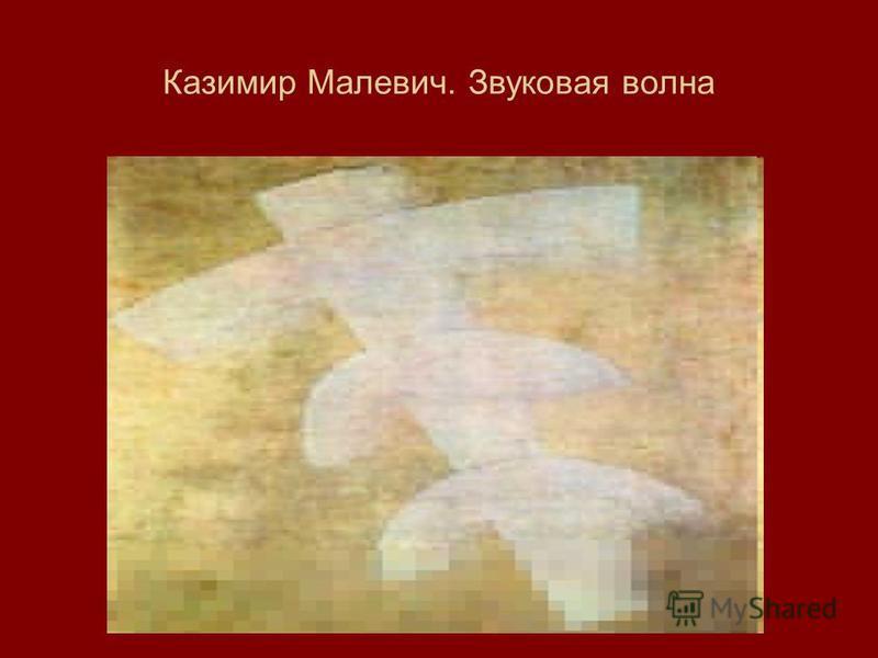 Казимир Малевич. Звуковая волна