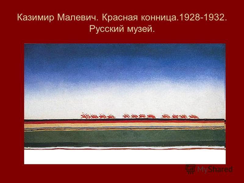 Казимир Малевич. Красная конница.1928-1932. Русский музей.