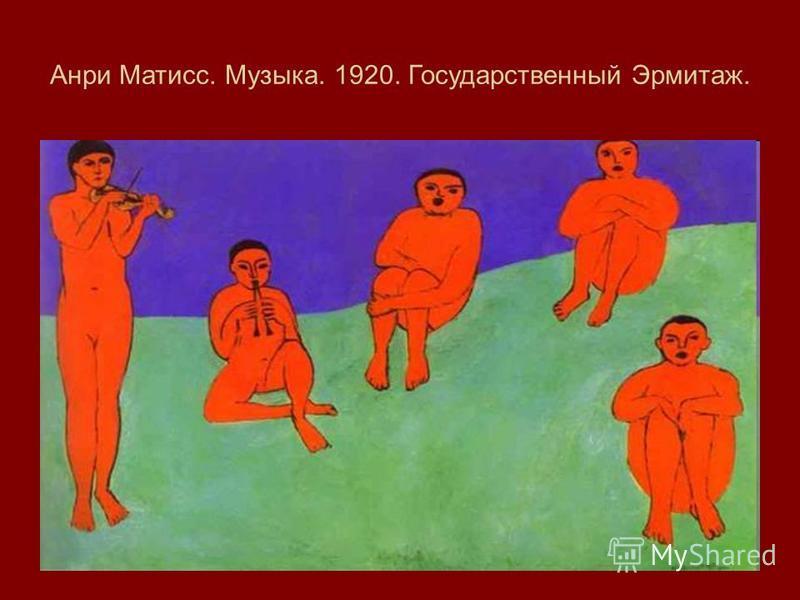 Анри Матисс. Музыка. 1920. Государственный Эрмитаж.