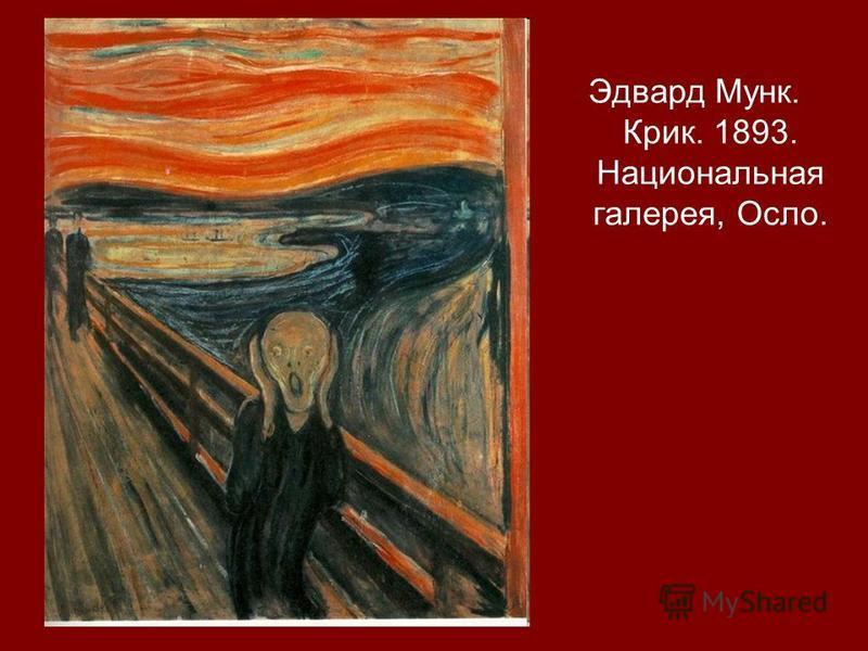 Эдвард Мунк. Крик. 1893. Национальная галерея, Осло.