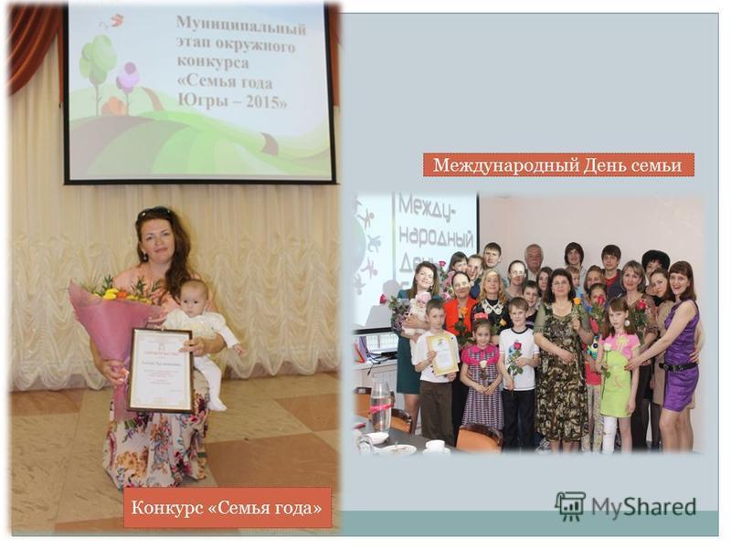 Международный День семьи Конкурс «Семья года»
