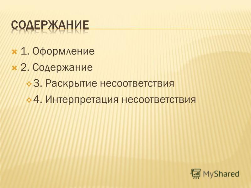 1. Оформление 2. Содержание 3. Раскрытие несоответствия 4. Интерпретация несоответствия
